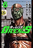 OREN'S 6 (ヤングチャンピオン・コミックス)