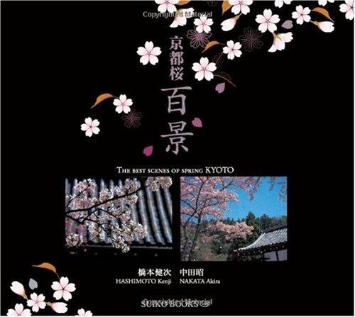 京都桜百景 (SUIKO BOOKS)