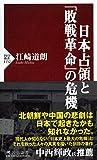 「日本占領と「敗戦革命」の危機 (PHP新書)」販売ページヘ