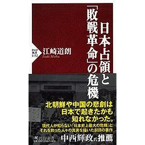 日本占領と「敗戦革命」の危機 (PHP新書)