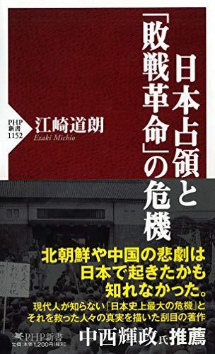日本占領と「敗戦革命」の危機 (PHP新書)...