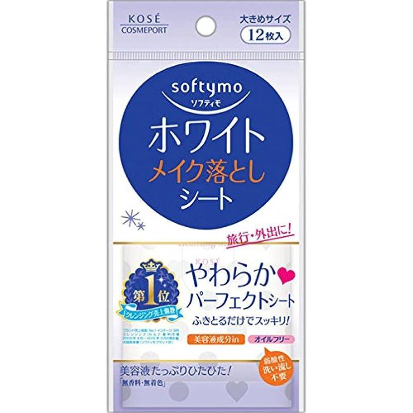 乱気流健康的マウスピースコーセー ソフティモ メイク落としシート(ホワイト) 12枚