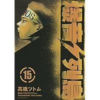 爆音列島(15) (アフタヌーンコミックス)