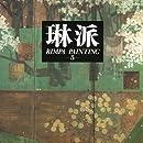 琳派 (5) 総合 Rimpa Painting Vol. V Assorted Themes and Appendix【英文概説・目録付き】