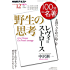 NHK 100分 de 名著 レヴィ=ストロース 『野生の思考』 2016年 12月 [雑誌] (NHKテキスト)