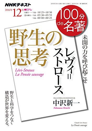 NHK 100分 de 名著 レヴィ=ストロース 『野生の思考』 2016年 12月 [雑誌] (NHKテキスト)の詳細を見る