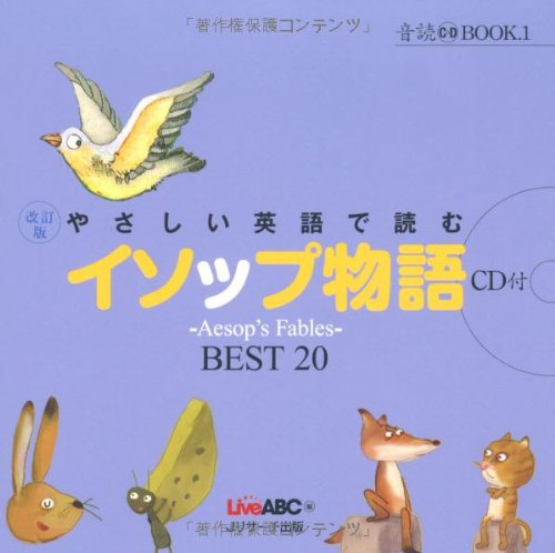 やさしい英語で読むイソップ物語 改訂版―BEST20 (音読CD BOOK 1)の詳細を見る