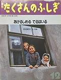 月刊 たくさんのふしぎ あけるしめるでるはいる 1995年 12月号(第129号) [雑誌]