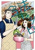 紺田照の合法レシピ(9) (月刊少年マガジンコミックス)