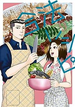 [馬田イスケ]の紺田照の合法レシピ(9) (月刊少年マガジンコミックス)