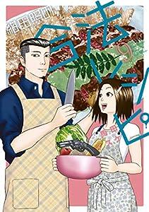 紺田照の合法レシピ 9巻 表紙画像