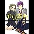 ホリミヤ 2巻 (デジタル版Gファンタジーコミックス)
