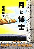 月と博士 / 坂田 靖子 のシリーズ情報を見る