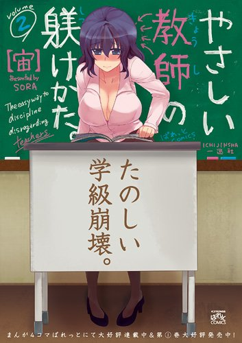 やさしい教師の躾けかた。 (2) (IDコミックス 4コマKINGSぱれっとコミックス)の詳細を見る