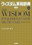 ウィズダム英和辞典 革装