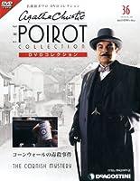 名探偵ポワロDVDコレクション 36号 (コンウォールの毒殺事件) [分冊百科] (DVD付)