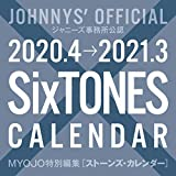 SixTONESカレンダー 2020.4→2021.3 ([カレンダー])
