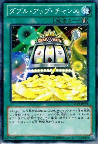 【 遊戯王】 ダブル・アップ・チャンス ノーマル《 スターターデッキ2013 》 st13-jp024