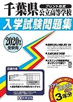 千葉県公立高等学校過去入学試験問題集2020年春受験用