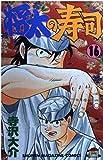 将太の寿司 16 (少年マガジンコミックス)
