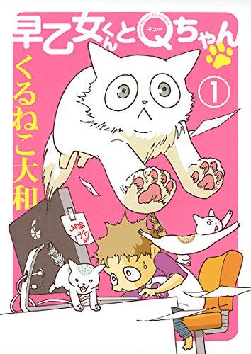 【Amazon.co.jp限定】早乙女くんとQちゃん  (1) (特典:描き下ろしイラスト データ配信) (バーズ エクストラ)