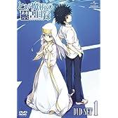とある魔術の禁書目録 DVD_SET1