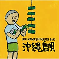沖縄島唄 OKINAWA SHIMAUTA 2017