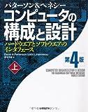 コンピュータの構成と設計 第4版 上 (Computer Organization and Design: The Hardware/Software Interface, Fourth Edition)
