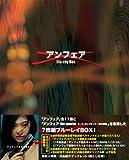 アンフェア Blu-ray BOX 『アンフェア』&『アンフェア...[Blu-ray/ブルーレイ]