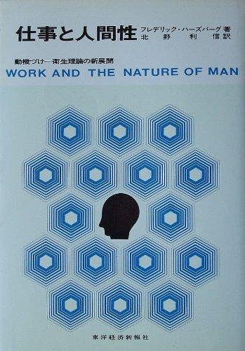 仕事と人間性—動機づけー衛生理論の新展開
