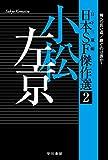 日本SF傑作選2 小松左京 神への長い道/継ぐのは誰か? 日本SF傑作選 (ハヤカワ文庫JA)