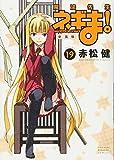 新装版 魔法先生ネギま!(19) (KCデラックス 週刊少年マガジン)