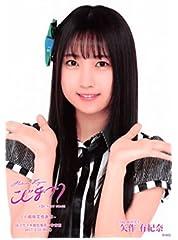 【矢作有紀奈】 公式生写真 AKB48 こじまつり 感謝祭Ver. ランダム