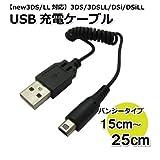 USB充電ケーブル Dsi/DSiLL/3DS/3DSLL用 バルク品 (ブラック)