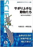 佐藤克文・森阪匡道 「サボり上手な動物たち」 岩波書店