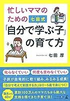 忙しいママのための 七田式「自分で学ぶ子」の育て方