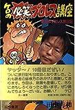 ケロの必笑プロレス講座―新日本プロレス旅日記
