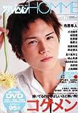 ザテレビジョンHOMME Vol.7  カドカワムック  62483-12 (カドカワムック 309 月刊ザテレビジョン別冊)