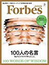 Forbes JAPAN(フォーブス ジャパン)2018年3月号