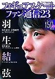 フィギュアスケートファン通信23 メディアックスMOOK