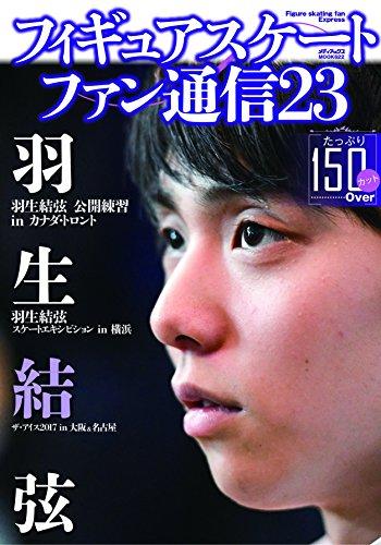 フィギュアスケートファン通信23 (メディアックスMOOK)...