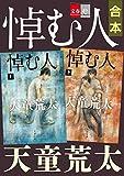合本 悼む人【文春e-Books】