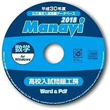 Manavi 高校入試問題工房 2018年版 数学