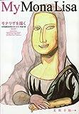 My Mona Lisa モナリザを描く 林原国際芸術祭2008-2010'希望の星'