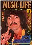 MUSIC LIFE(ミュージックライフ) 1975年1月号 新年特大号『本誌独占掲載 新年二代特別インタビュー』ジョン・レノン、ジョージ・ハリソン (MUSIC LIFE)