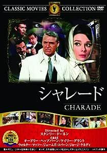 シャレード [DVD]