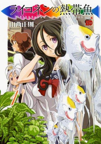 ライコネンの熱帯魚 1 (チャンピオンREDコミックス)の詳細を見る