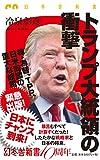 幻冬舎 その他 トランプ大統領の衝撃 (幻冬舎新書)の画像