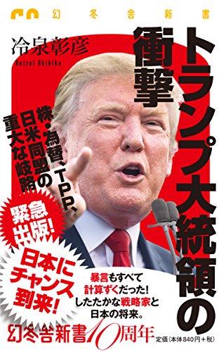 トランプ大統領の衝撃 (幻冬舎新書)の詳細を見る