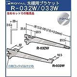 ロイヤル ウッドブラケット 木棚板専用棚受け クロームメッキ R-032W/033W 呼び名:200 2ツ爪タイプ 「左右1セットでの販売品」